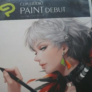 スタディオクリップ(STUDIO CLIP)のclip stadio paint debut(コミック用品)