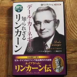 デール・カーネギーの知られざるリンカーン(朗読)