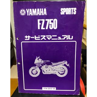 ヤマハ(ヤマハ)のYAMAHA FZ750 サービスマニュアル(カタログ/マニュアル)