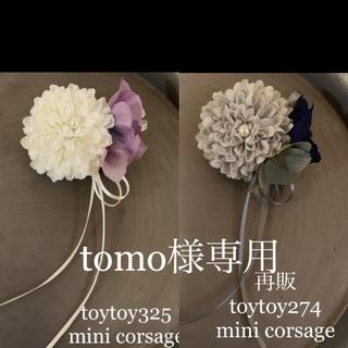 tomo様専用 toytoy274、325(コサージュ/ブローチ)