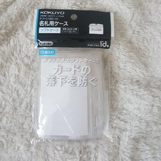 コクヨ(コクヨ)のコクヨ*名札用ケース*5個入り(その他)