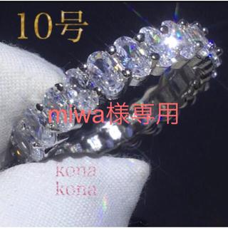 10号オーバルカット.フルエタニティリング指輪高級5ACZダイヤモンドSV925(リング(指輪))