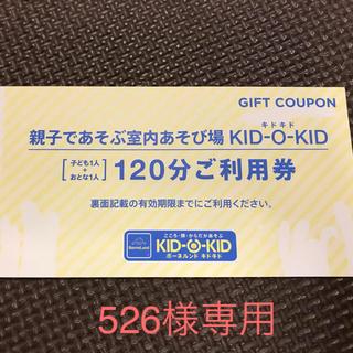 ボーネルンド(BorneLund)のキドキド120分ご利用券(遊園地/テーマパーク)