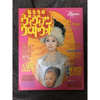ヴィヴィアンウエストウッド(Vivienne Westwood)のレア♡雑誌♡私たちのヴィヴィアンウエストウッド♡(ファッション)