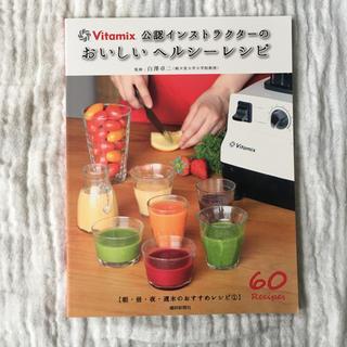 バイタミックス(Vitamix)のバイタミックス 公認インストラクターのおいしいヘルシーレシピ(住まい/暮らし/子育て)