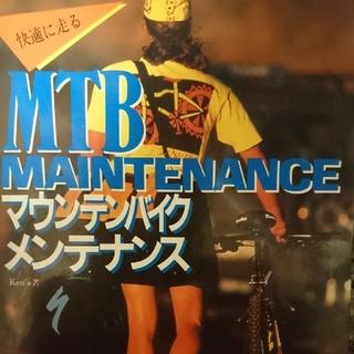 マウンテンバイクメンテナンス(カタログ/マニュアル)