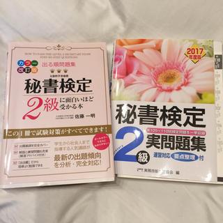 カドカワショテン(角川書店)の秘書検定 本(資格/検定)