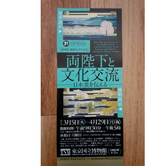 両陛下と文化交流-日本美を伝える-  東京国立博物館 観賞券 1枚 チケットの施設利用券(美術館/博物館)の商品写真