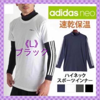 アディダス(adidas)の【アディダスネオ】 メンズ裏起毛スポーツシャツ 速乾保湿《L》  SAD-6B(Tシャツ/カットソー(七分/長袖))