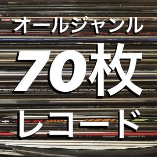 70枚 オールジャンル ミュージック レコード   (その他)