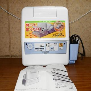 ゾウジルシ(象印)の✨送料込み✨象印 布団乾燥機 RF-AA20 04(衣類乾燥機)