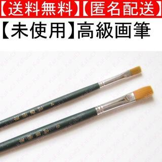 未使用 高級画筆 2本 セット 平筆 絵筆 4号 8号 文房具(絵筆 )