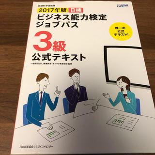 ニホンノウリツキョウカイ(日本能率協会)のビジネス能力検定 ジョブパス 3級(資格/検定)