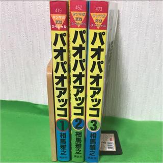 コウダンシャ(講談社)のパオパオアッコ 1〜3巻/相馬雅之(青年漫画)