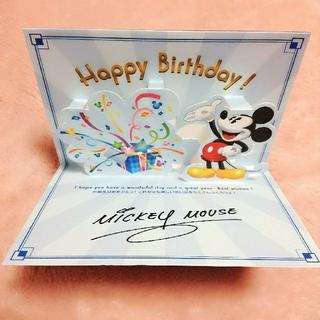 非売品*ミッキーサイン入り誕生日カード