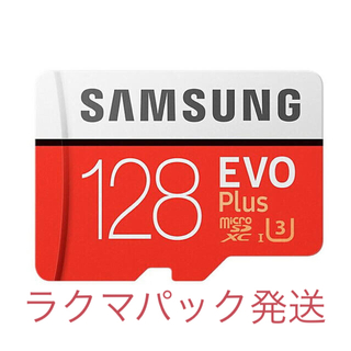 大容量!スイッチにおすすめ!SAMSUNG microSDXCカード 128GB