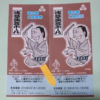 浅草演芸ホール 夜の部招待券 2枚(落語)
