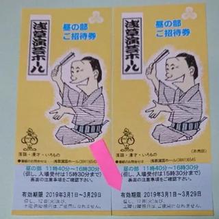浅草演芸ホール 昼の部 招待券 2枚(落語)