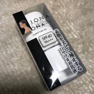イオナ(IONA)のIONA 日焼け止め乳液  コントロールカラーUV(コントロールカラー)