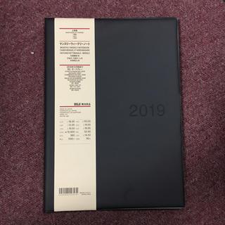 ムジルシリョウヒン(MUJI (無印良品))の無印スケジュール帳 2019 B5サイズ(カレンダー/スケジュール)