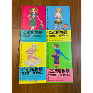 ご近所物語 1〜4巻(全巻セット)