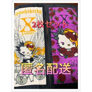 シマムラ(しまむら)のヨシキティ スポーツタオル2枚セット(タオル/バス用品)