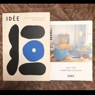 イデー(IDEE)のIDEE 最新カタログ 2019 - 2020(その他)