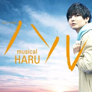 ヘイセイジャンプ(Hey! Say! JUMP)のミュージカル HARU ハル(ミュージカル)