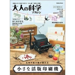大人の科学マガジン  小さな活版印刷機(趣味/スポーツ/実用)
