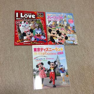 ディズニー(Disney)の【ポスター&シール付き】ディズニーランド ガイドブック(アート/エンタメ/ホビー)