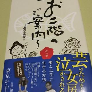 『お二階へご案内 』三遊亭兼好サイン入り!(演芸/落語)