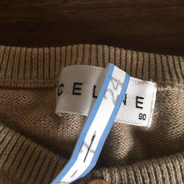 celine(セリーヌ)のベビーカーディガン キッズ/ベビー/マタニティのキッズ/ベビー/マタニティ その他(その他)の商品写真