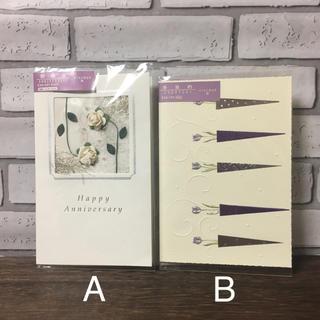 メッセージカード 2枚セット(カード/レター/ラッピング)