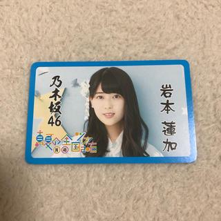 ノギザカフォーティーシックス(乃木坂46)の乃木坂46 岩本蓮加 カード(アイドルグッズ)