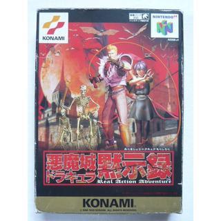 ニンテンドウ64(NINTENDO 64)のNINTENDO64 悪魔城 ドラキュラ 黙示録(家庭用ゲームソフト)