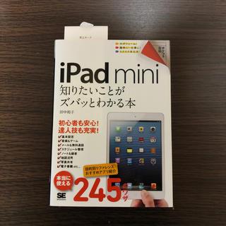 ショウエイシャ(翔泳社)のi Pad mini 取扱本(タブレット)