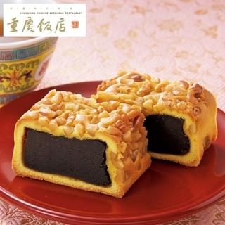 ★横浜土産 大人気★重慶飯店 番餅(小) 2個(菓子/デザート)