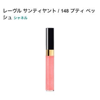 シャネル(CHANEL)の♡pink pink♡様専用 シャネル レーヴル サンティヤント 148番 (リップグロス)
