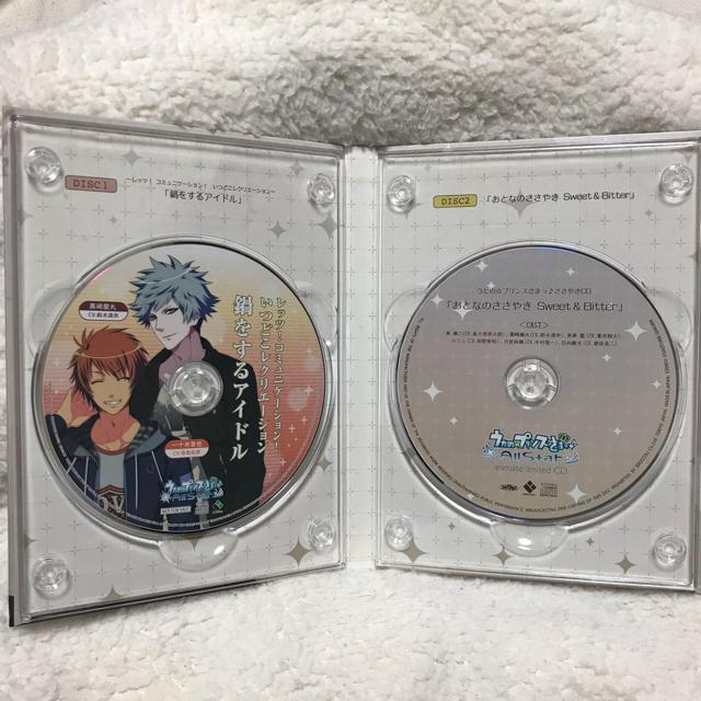 うた プリ ドラマ cd