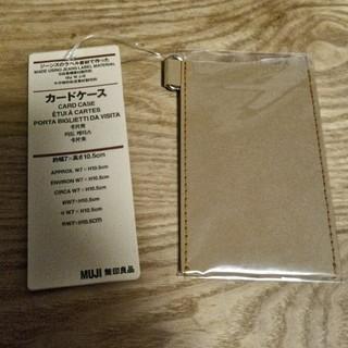 ムジルシリョウヒン(MUJI (無印良品))の無印良品 カードケース(名刺入れ/定期入れ)