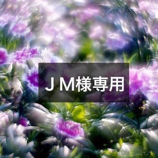 JM様専用レンズ(レンズ(単焦点))