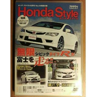 ホンダ(ホンダ)のシビックタイプR NSXタイプR DVD ホンダスタイル(その他)