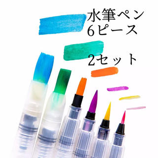 水筆ペン*2セット(絵筆 )