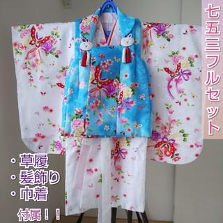 七五三 被布セット 女の子 3歳用(和服/着物)