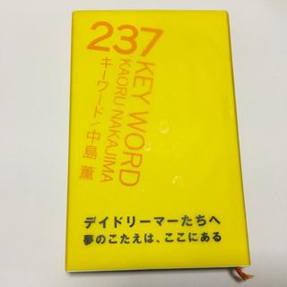 アムウェイ(Amway)の中島薫 237 KEY WORD(ノンフィクション/教養)
