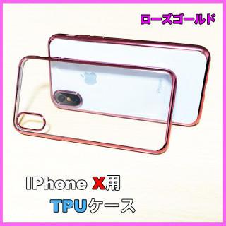 7709340f07 iPhoneX用 保護カバー クリア TPUケース □ ローズゴールド(iPhoneケース)
