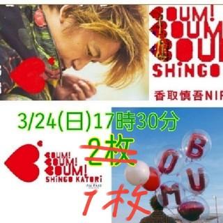スマップ(SMAP)の香取慎吾☆個展 3/24(日)17時30分 ファンクラブ先行♡記念品つき(その他)