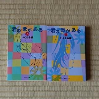 シュウエイシャ(集英社)のみゅま様専用「君の歌がある」「紙の月」「少女」(女性漫画)