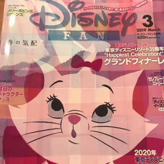 ディズニー(Disney)のディズニーファン 3月号(アート/エンタメ/ホビー)