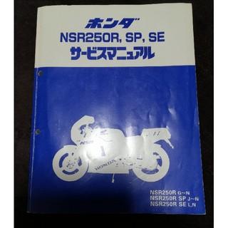 NSR250R サービスマニュアル(カタログ/マニュアル)